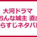 大河ドラマ「おんな城主直虎」のあらすじをネタバレ!